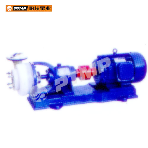 B型氟塑料合金离心泵