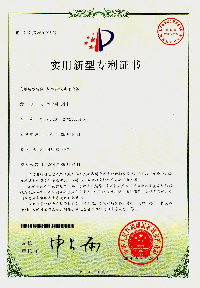 江苏南通佳境污水处理厂