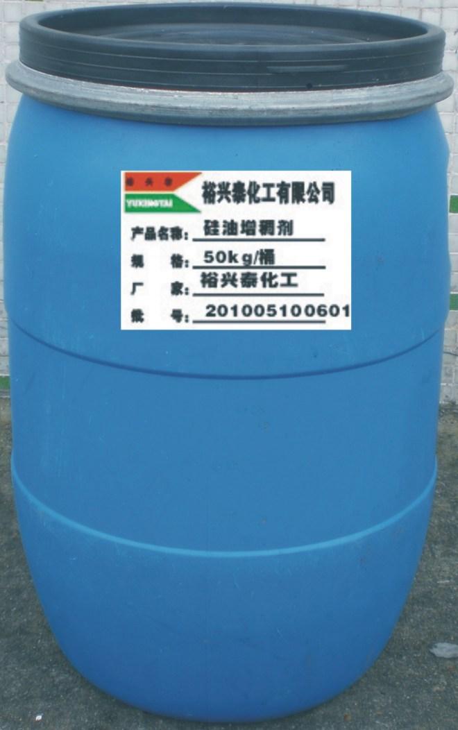 硅油增稠剂