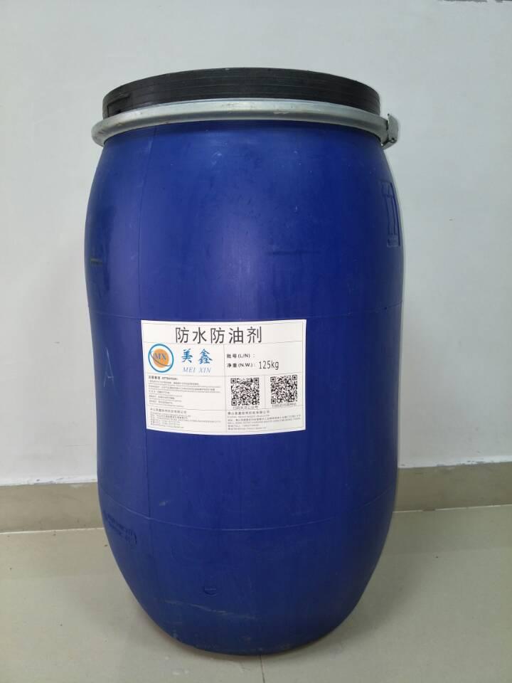 防水防油剂