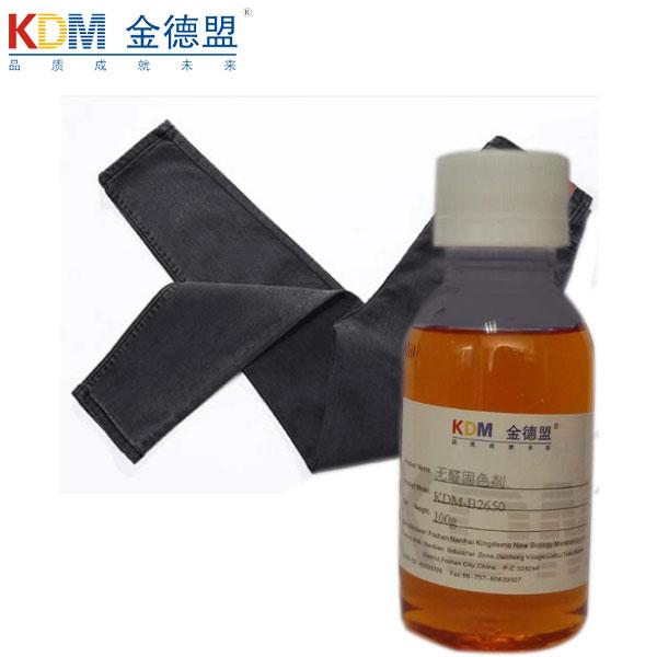 无醛固色剂KDM-B2650