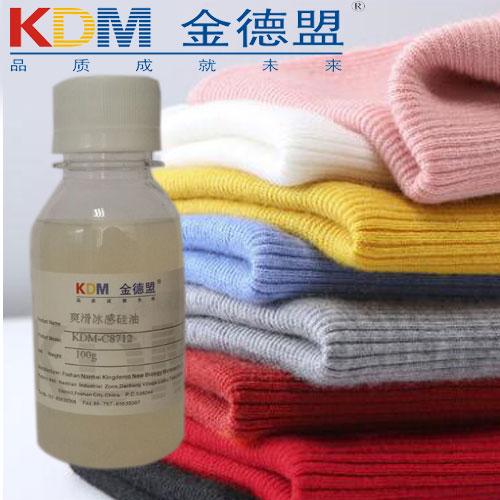 爽滑冰感硅油KDM-C8712