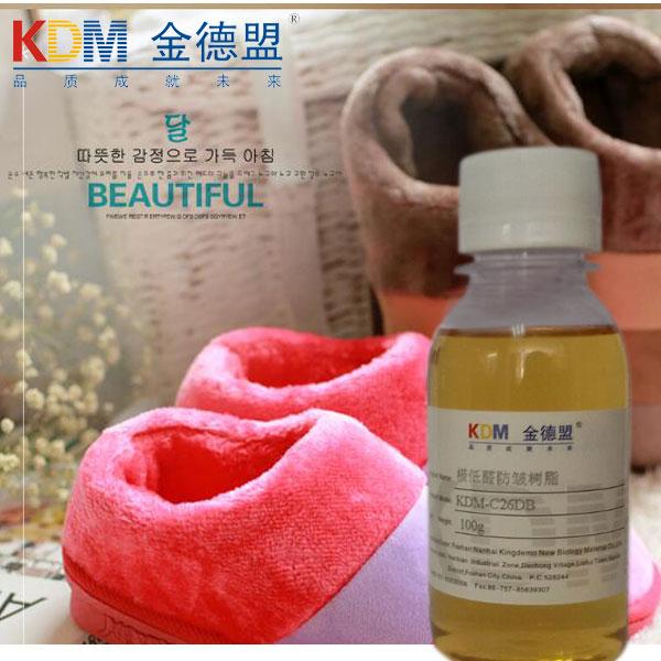 极低醛防皱树脂KDM-C26DB
