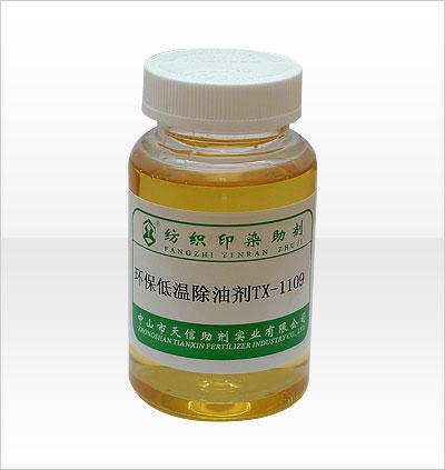 环保低温除油剂TX-1109
