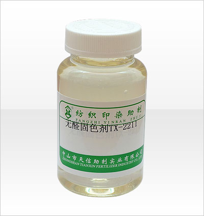 无醛固色剂TX-2211