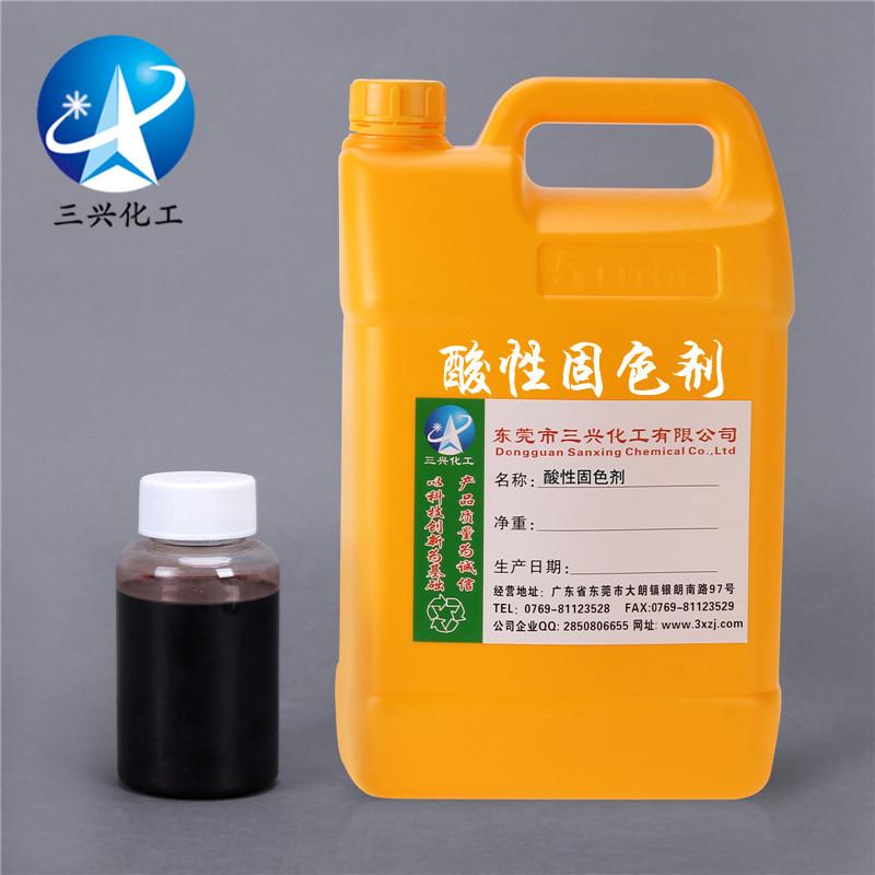 酸性固色剂SX882 羊毛尼龙酸性染料固色剂