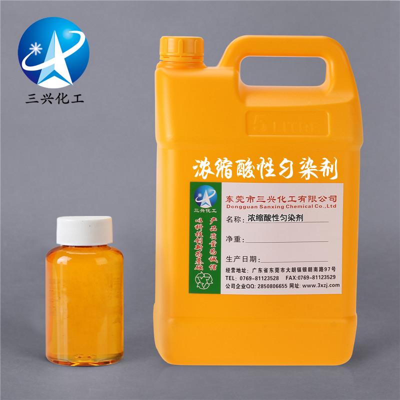 供应高浓酸性匀染剂  染色助剂 用于染丝、羊毛织物提高匀染性达到匀染目的