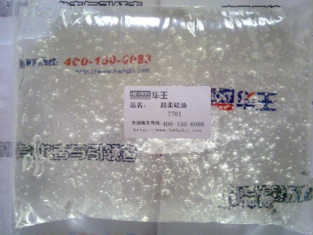 超柔硅油7701